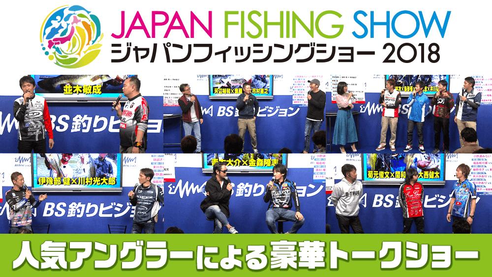 ジャパンフィッシングショートークショー
