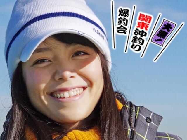 大漁!関東沖釣り爆釣会163