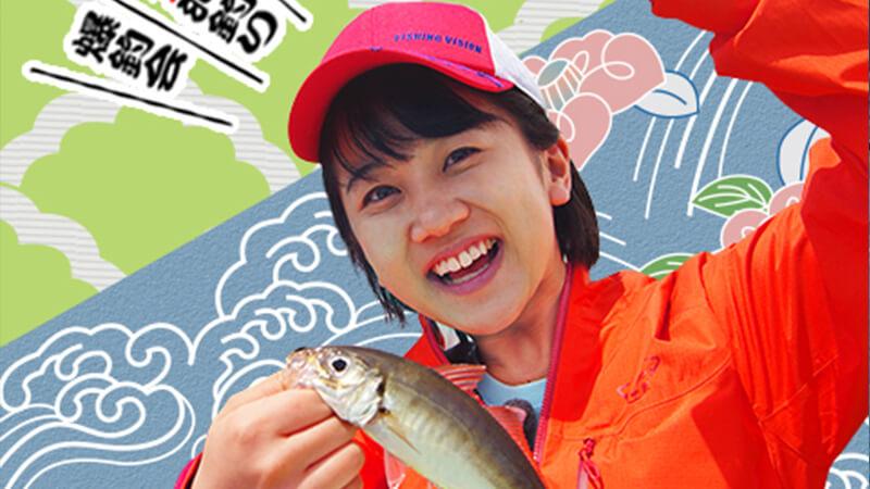 待受 大漁!関東沖釣り爆釣会